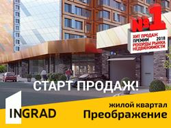ЖК «Преображение» в Богородском Рядом с метро и МЦК. Двор-парк. Паркинг